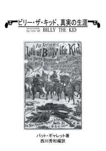 ビリー・ザ・キッド、真実の生涯