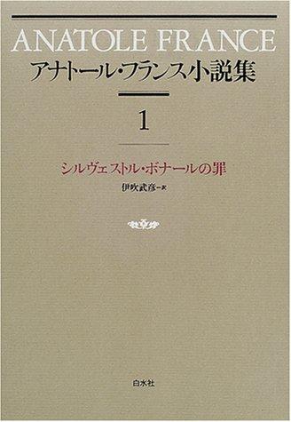 アナトール・フランス小説集〈1〉シルヴェストル・ボナールの罪