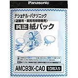 Panasonic 店舗・業務用掃除機 紙パック 10枚入(交換用) AMC93K-CA0