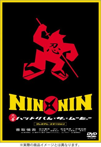 Nin X Nin Ninja Hattori-Kun Th [Alemania] [DVD]: Amazon.es ...