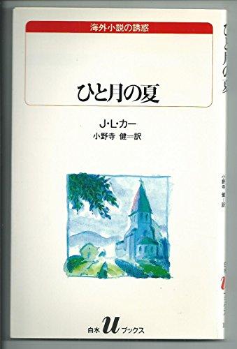 ひと月の夏 (白水Uブックス―海外小説の誘惑)