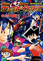 Zero Duel Masters (ladybug Comics Special) (2007) ISBN: 4091404723 [Japanese Import]