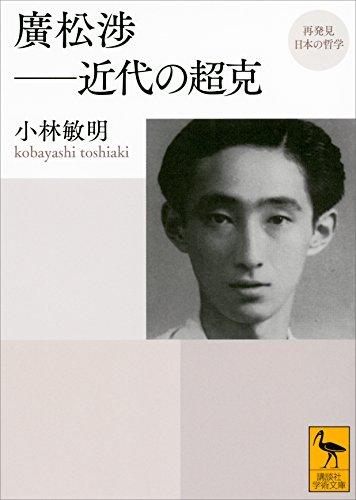 再発見 日本の哲学 廣松渉 近代の超克 (講談社学術文庫)