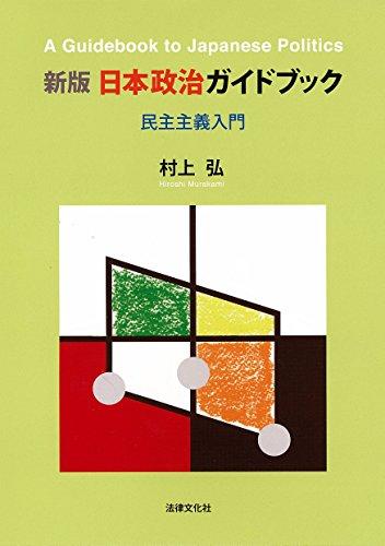 新版 日本政治ガイドブック: 民主主義入門