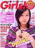 Girls! アイドルトレーディングカード大全 Vol.17