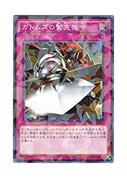 Yu-Gi-Oh! Japanese Version SPRG-JP026 Gottoms' Emergency Call Emergency Command of GATOMS (Normal / Parallel)