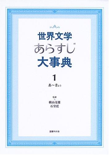 世界文学あらすじ大事典〈1〉あ~きょぅ
