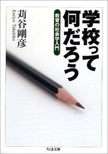 学校って何だろう―教育の社会学入門 (ちくま文庫)