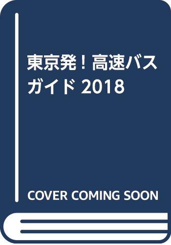 東京発! 高速バスガイド2018 (安い!便利!快適!東京からのバス旅を楽しむバイブル)