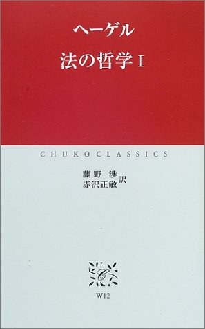 法の哲学〈1〉 (中公クラシックス)