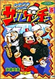 Ape Escape excited Daisakusen! 5 (ladybug Comics Special) (2005) ISBN: 4091493777 [Japanese Import]