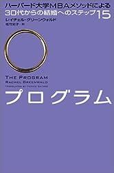 プログラム_ハーバード大学MBAメソッドによる30代からの結婚へのステップ15 (ブルームブックス)