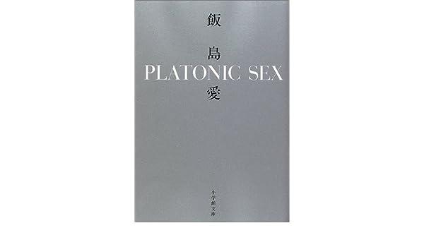 platonic-sex-movie-nude-hot-galleries