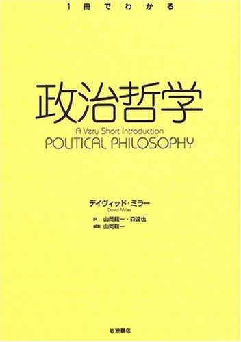 政治哲学 (〈一冊でわかる〉シリーズ)
