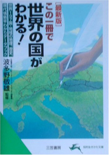 最新版 この一冊で世界の国がわかる!―世界197国・地域の地理、歴史、現代情勢早わかりデータブック (知的生きかた文庫)