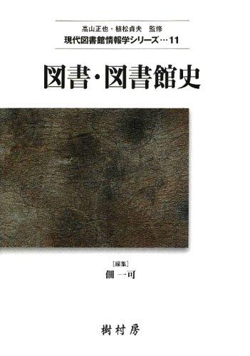 図書・図書館史 (現代図書館情報学シリーズ)