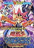 Yu-Gi-Oh ? ? Duel Monsters International Worldwide Edition - Game Boy Advance version (V Jump books - game series) (2003) ISBN: 4087792382 [Japanese Import]