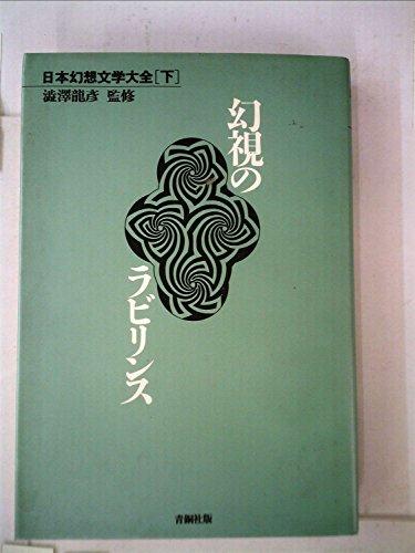 日本幻想文学大全〈下〉幻視のラビリンス (1985年)
