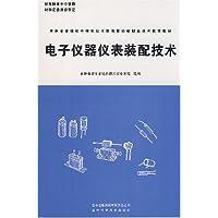 吉林省普通初中绿色证书教育暨初级职业技术教育教材•电子仪器仪表装配技术
