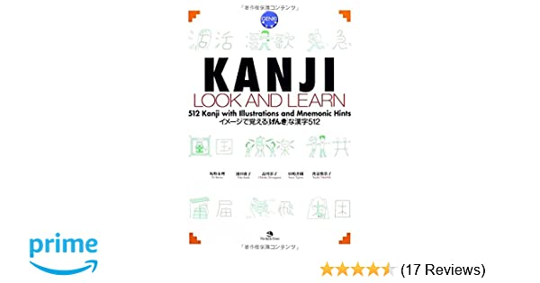 Kanji Look and Learn: Eri Banno, Yoko Ikeda, Chikako