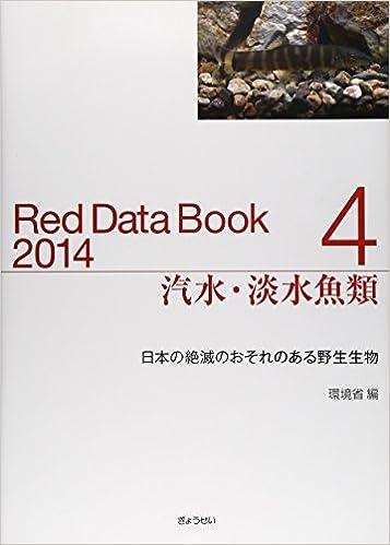 レッドデータブック2014 4 汽水...