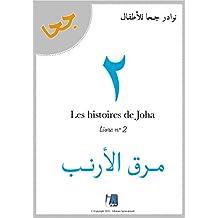 Livre n°2 Joha - مـَرَقُ الَأرْنَـبِ  - Arabe/Français bilingue (French Edition)