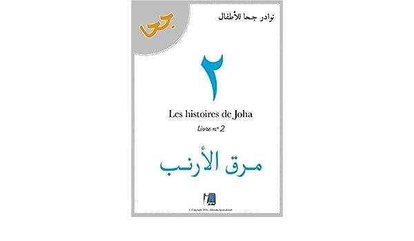 Livre N 2 Joha مـ ر ق ال أر ن ـب Arabe Francais