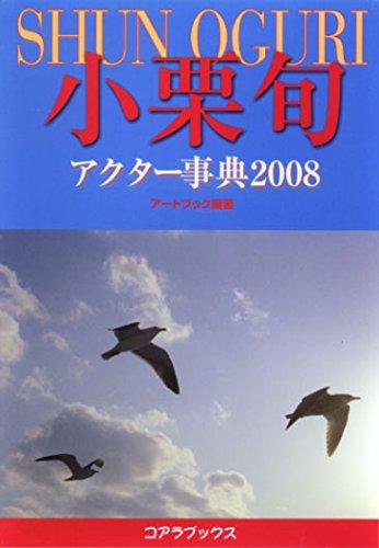 Oguri shun akutā jiten : 2008 ebook