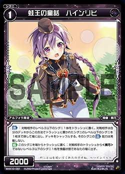 ウィクロス WXK10-091 蛙王の童話 ハインリヒ (C コモン) WXK-P10 コリジョン