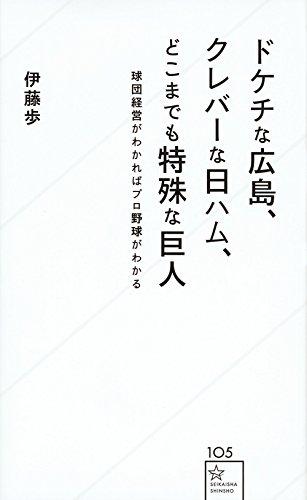 ドケチな広島、クレバーな日ハム、どこまでも特殊な巨人 球団経営がわかればプロ野球がわかる (星海社新書)