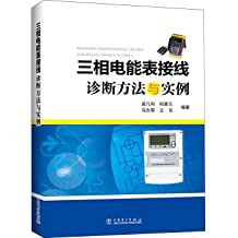 Three-phase power meter wiring diagnostic methods and examples(Chinese Edition)