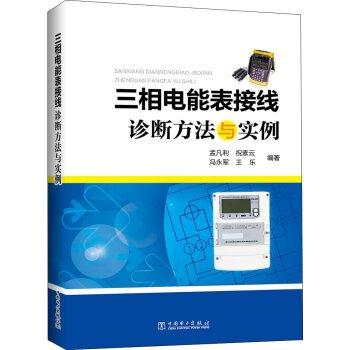 Three-phase power meter wiring diagnostic methods and examples(Chinese Edition) ()
