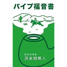 PAIPUFUKUINSHO (Japanese Edition)