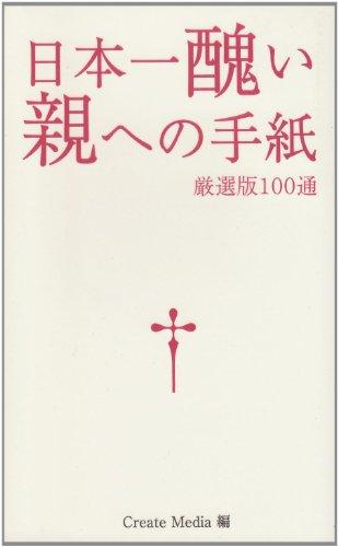 日本一醜い親への手紙―厳選版100通