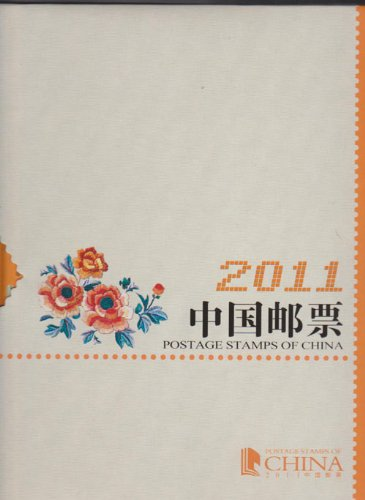 2011 Postage Stamps of China