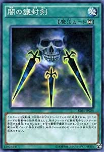 Yu-Gi-Oh! Swords of Concealing Light SR04-JP026 Common Japanese