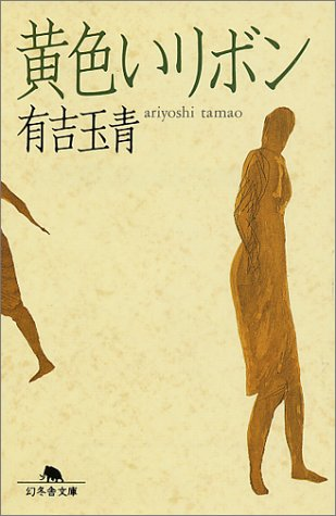 She Wore A Yellow Ribbon (Gentosha Novel) (1997) ISBN: 4877285377 [Japanese Import]