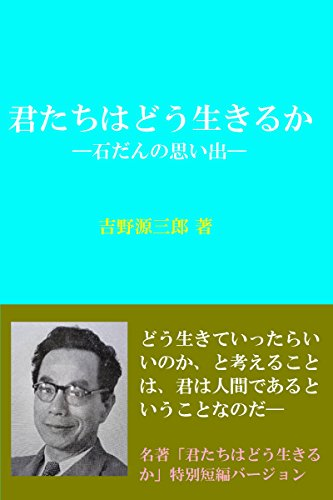 (新編)君たちはどう生きるか: ー石だんの思い出ー 吉野源三郎作品集