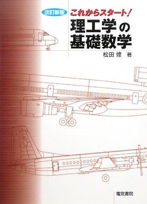 Download Rikōgaku no kiso sūgaku : Korekara sutāto pdf