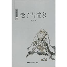 Book Lao Zi and Taoists (Chinese Edition)