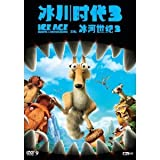 Ice Age 3: Dawn of the Dinosaurs(English & Chinese,DVD9)