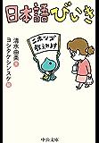 日本語びいき (中公文庫)