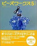 ビーズワークス―手づくりビーズアクセサリーの本 (5) (実用百科―Handmade accessories)