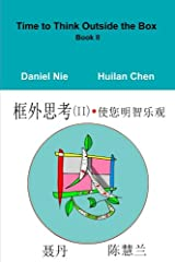 Time to Think Outside the Box     Book II (Volume 2) (Chinese Edition) Paperback