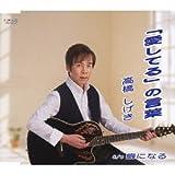 Shigeki Takahashi - Aishiteru No Kotoba / Kuse Ni Naru / Gyutto Shite [Japan CD] TJCH-15391