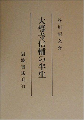 大導寺信輔の半生 (岩波文芸書初版本復刻シリーズ)