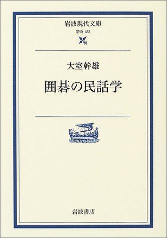 囲碁の民話学 (岩波現代文庫)