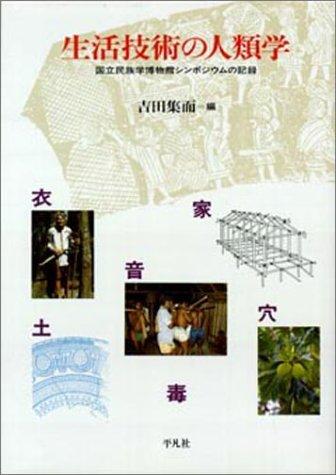 生活技術の人類学―国立民族学博物館シンポジウムの記録
