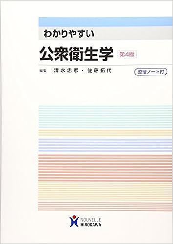 わかりやすい公衆衛生学 | 忠彦, 清水, 拓代, 佐藤 |本 | 通販 | Amazon