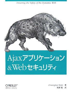 Ajaxアプリケーション & Webセキュリティ